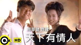 Baixar 周華健 Wakin Chau&齊豫 Chyi Yu【天下有情人】Official Music Video
