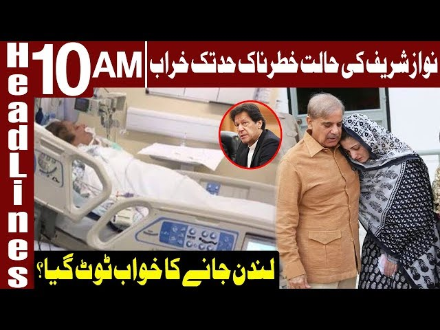 Another Bad News For Sharif Family | Headlines 10 AM | 11 November 2019 | Express News