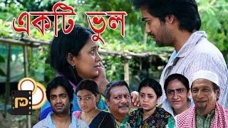 """Bangla natok """"Ekti Bhul""""  একটি ভুল  Full hd 1080p  Shamol Mawla, Farhana Mili, Lutfor Rahman George"""