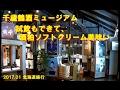 【2017.01 北海道旅行】 千歳鶴酒ミュージアム 試飲OK ♪