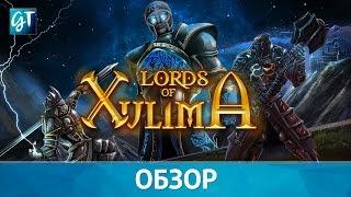 Lord of Xulima - Обзор
