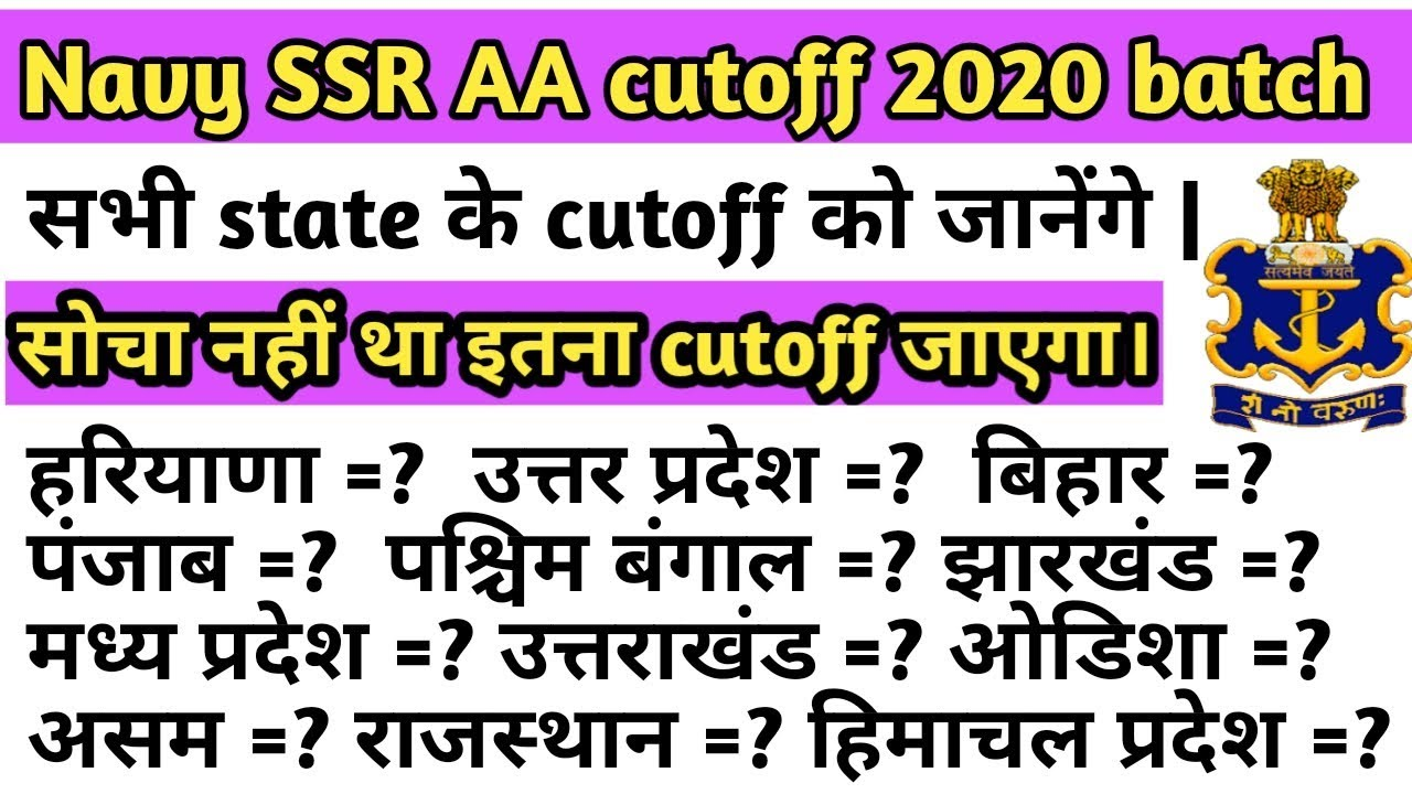 Navy Advancement Results Fall 2020.Indian Navy Ssr Aa Exam Results State Wise Cutoff Navy Ssr State Wise Cutoff 2020