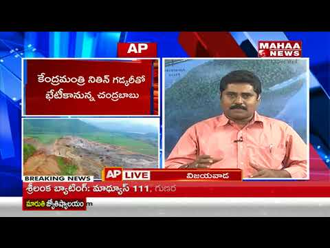 CM Chandrababu leaves Delhi Over Polavaram Project Works | Mahaa News