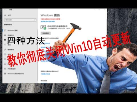 彻底禁用Win10自动更新的几种方法!还你的电脑一片清净!
