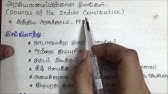 Tnpsc Indian Constitution in Tamil-1 - YouTube