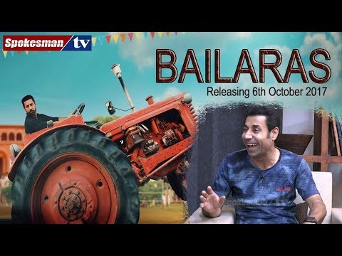 Bailaras- Binnu Dhillon | Full Movie 2017-...
