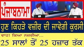 ਹੁਣ ਕਿਹੜੇ ਵਜ਼ੀਰ ਦੀ ਜਾਵੇਗੀ ਕੁਰਸੀ | Punjab Television