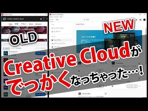 Adobe Creative Cloud デスクトップ版が新デザイン公開!カテゴリ/対応デバイス毎に表示などUI/UX変更!アドビ最新情報 2019年10月11日