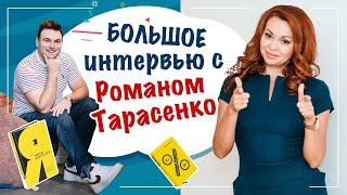 Роман Тарасенко Большое интервью часть 1