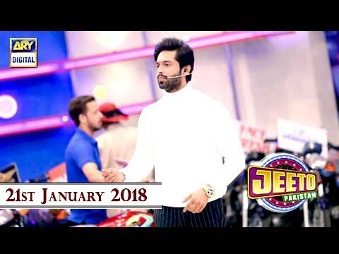 Jeeto Pakistan - 21st Jan 2018 - ARY Digital Show