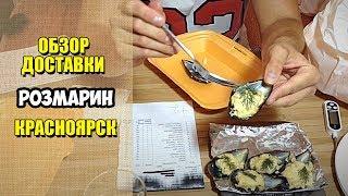 видео доставка суши дешево