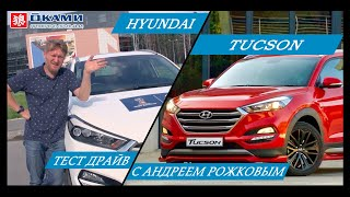 Рожков VS Hyundai Tucson 2018