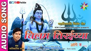 CHILAM TIRAIYA AAGE NA [ महाशिवरात्रि विशेष ] Singer - Kantikartik Yadav    KOK Creation Rajnandgaon