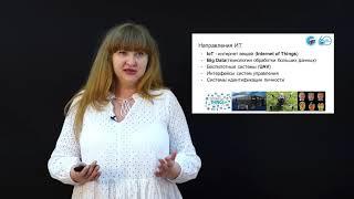 Информационные технологии и системы