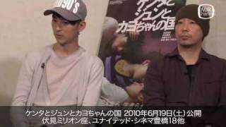 Vol.1 松田翔太主演 ケンタとジュンとカヨちゃんの国 インタビュー