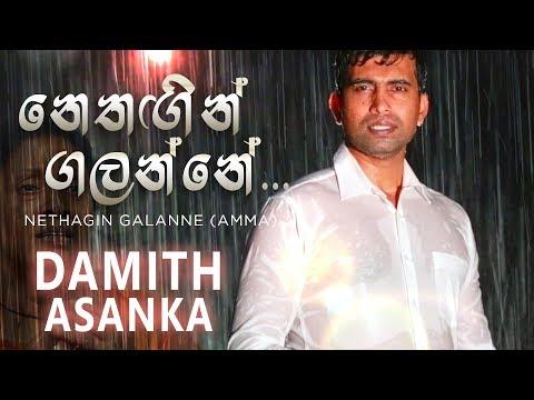 නෙතඟින් ගලන්නේ (අම්මා) | Nethagin Galanne (Amma) - Damith Asanka