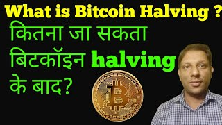 What is bitcoin halving ? What will be price after bitcoin halving 2020? - Bitcoin price predication
