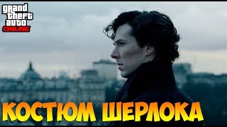 GTA ONLINE: Как сделать костюм Шерлока