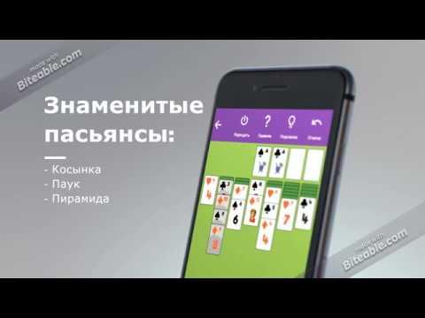 Сборник пасьянсов для Android