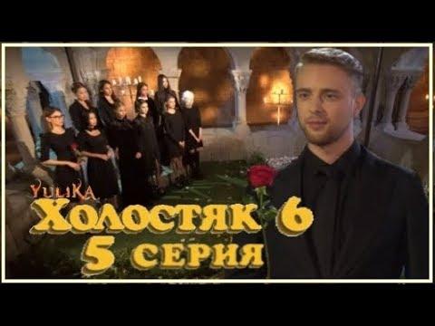 ХОЛОСТЯК 6 серия 5 / 08.04.2018 / Обзор-мнение