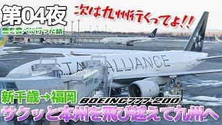 【カオスな旅】第04夜 ANAプラチナ+普通席がベストバランスかも?777-200搭乗記/ 新千歳→福岡