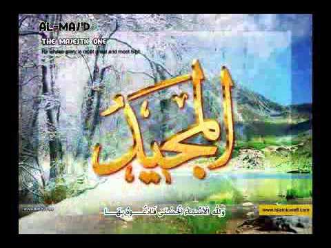 اسماء الله الحسنى دعاء عبد الحليم حافظ
