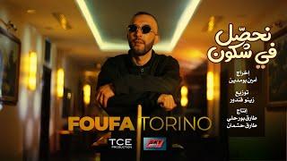 FouFa Torino - Nhassel fi Chkoune - نحصل في شكون (Officiel Music Video)