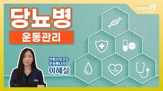 의왕시 보건소|건강매니저가 알려주는 [당뇨병] 운동관리…
