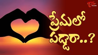 Do You Love Your Job? | Career Guidelines | TeluguOne