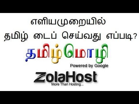 vanavil tamil software 7.0 crack