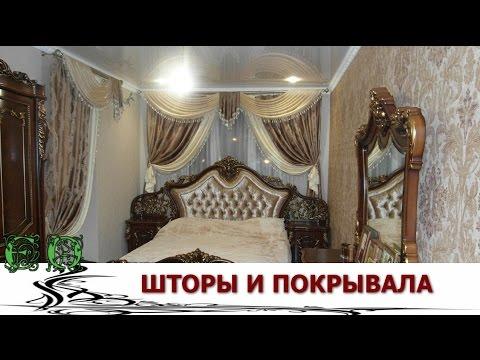 Салоны штор в Минске, где можно купить красивые шторы