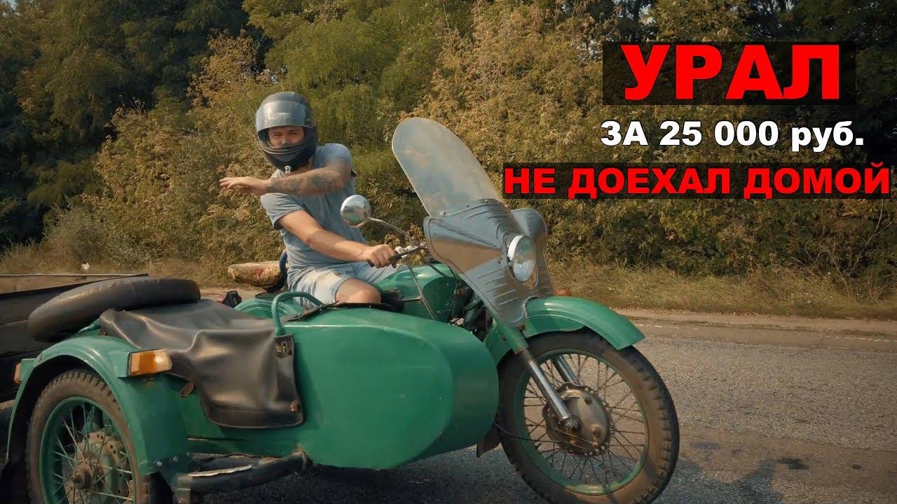 Купил УРАЛ за 25 000 руб.  и сразу же потерпел фиаско ! [РОСТЯН]