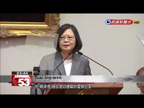 Download President Tsai announces Lai Ching-te as new premier to succeed Lin Chuan