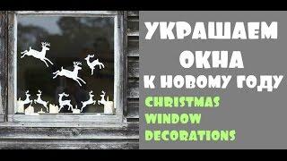 Новогодние украшения для окон своими руками. Christmas Window decoration