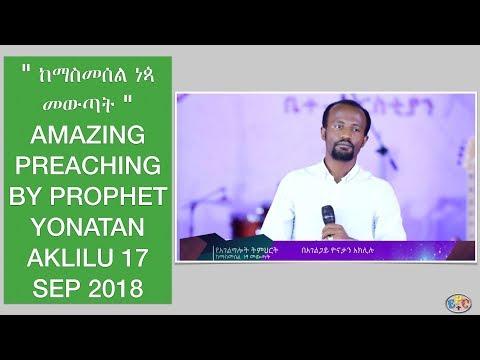 """"""" ከማስመሰል ነጳ መውጣት """" AMAZING PREACHING BY PROPHET YONATAN AKLILU 17 SEP 2018"""