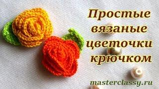Простые вязаные цветочки крючком. Видео урок для начинающих. Как связать цветок крючком