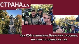 Как ОУН памятник Ватутину сносили, но что-то пошло не так | Страна.ua