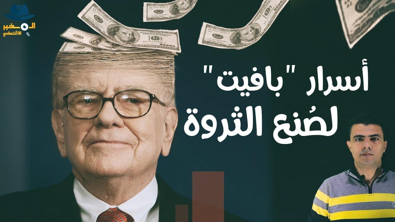 كيف تصبح غنيا؟ نصائح إمبراطور الاستثمار الملياردير وارين بافيت - المخبر الاقتصادي