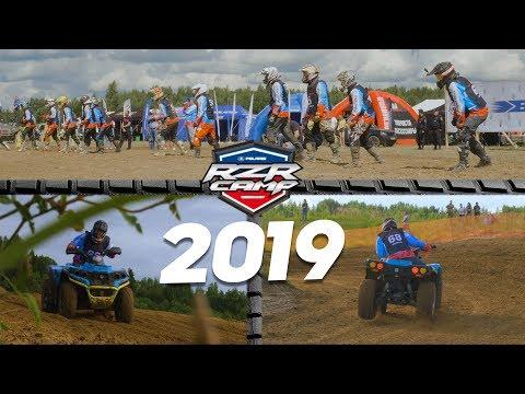 RZR CAMP 2019 День первый. Анонс Обновленного квадроцикла РМ 650