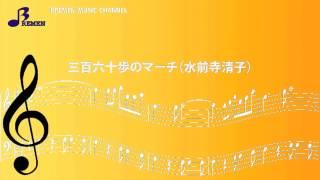 商品名:三百六十歩のマーチ(水前寺清子)[参考音源CD別売] □商品番号...