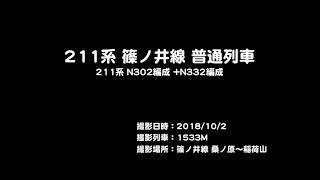 【4K】211系 篠ノ井線 普通列車