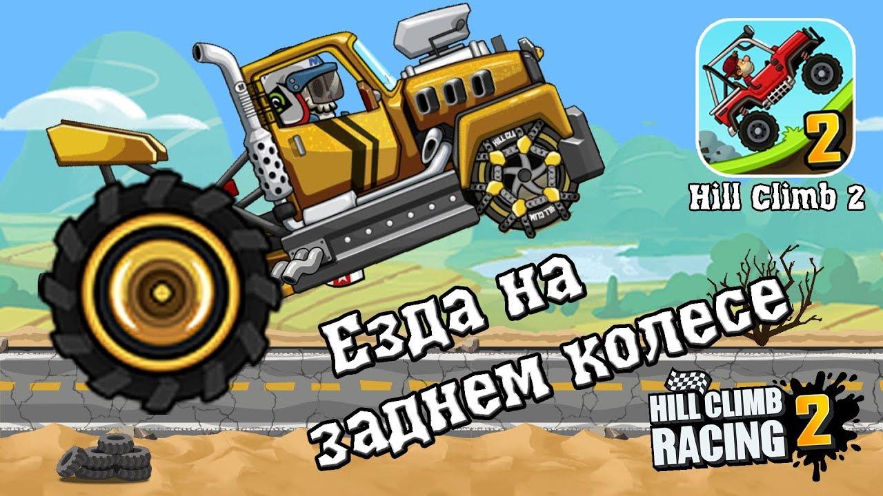 Hill Climb Racing 2 - Езда на заднем колесе ИВЕНТ соревнование - Прохождение игры #388