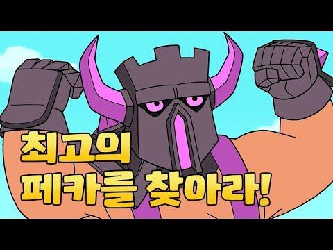 Clash-A-Rama:  P.E.K.K.A 킹 VS P.E.K.K.A