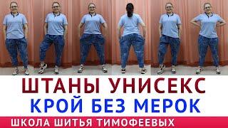 ШТАНЫ УНИСЕКС | КРОЙ БЕЗ МЕРОК - автор урока Тимофеева Тамара
