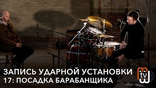 Запись ударной установки 17: правильная посадка барабанщика