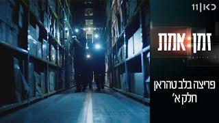 זמן אמת עונה 2 | פרק 16 - פריצה בלב טהראן חלק א