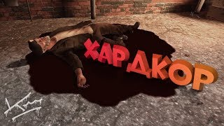 Нереальный Хардкор - Left 4 Dead 2