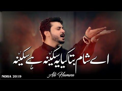 Ay Sham Bata Kia Ye Sakina Hai Sakina | Ali Hamza | Noha | 2019