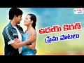 Valentines Day Special - Uday Kiran Love Songs - Volga Videos - 2017