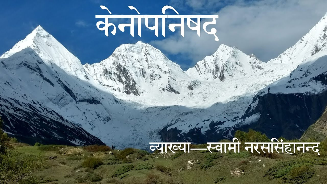 Kena Upanishad Hindi Explanation 1 Narasimhananda केनोपनिषद व्याख्या